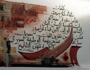 Maroc 2012/La parole errante 680342-824210-300x232